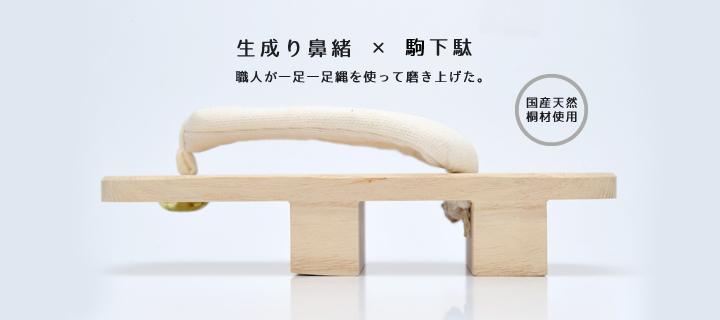 生成り鼻緒 × 駒下駄