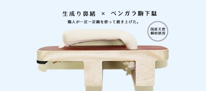 生成り鼻緒 × ベンガラ駒下駄