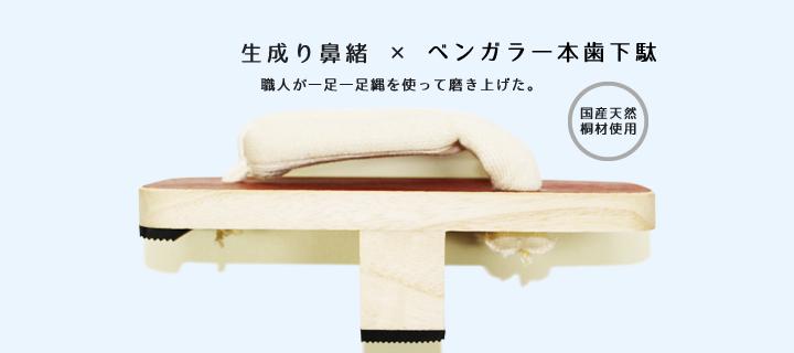 生成り鼻緒 × ベンガラ一本下駄