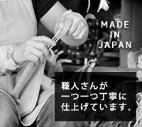 日本製。職人さんが一つ一つ丁寧に仕上げています。